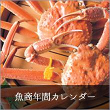 敦賀魚商協同組合 年間行事予定カレンダー