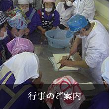 敦賀魚商協同組合 行事、イベントのご案内