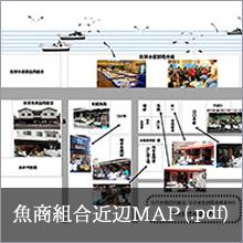 敦賀魚商協同組合近辺マップ
